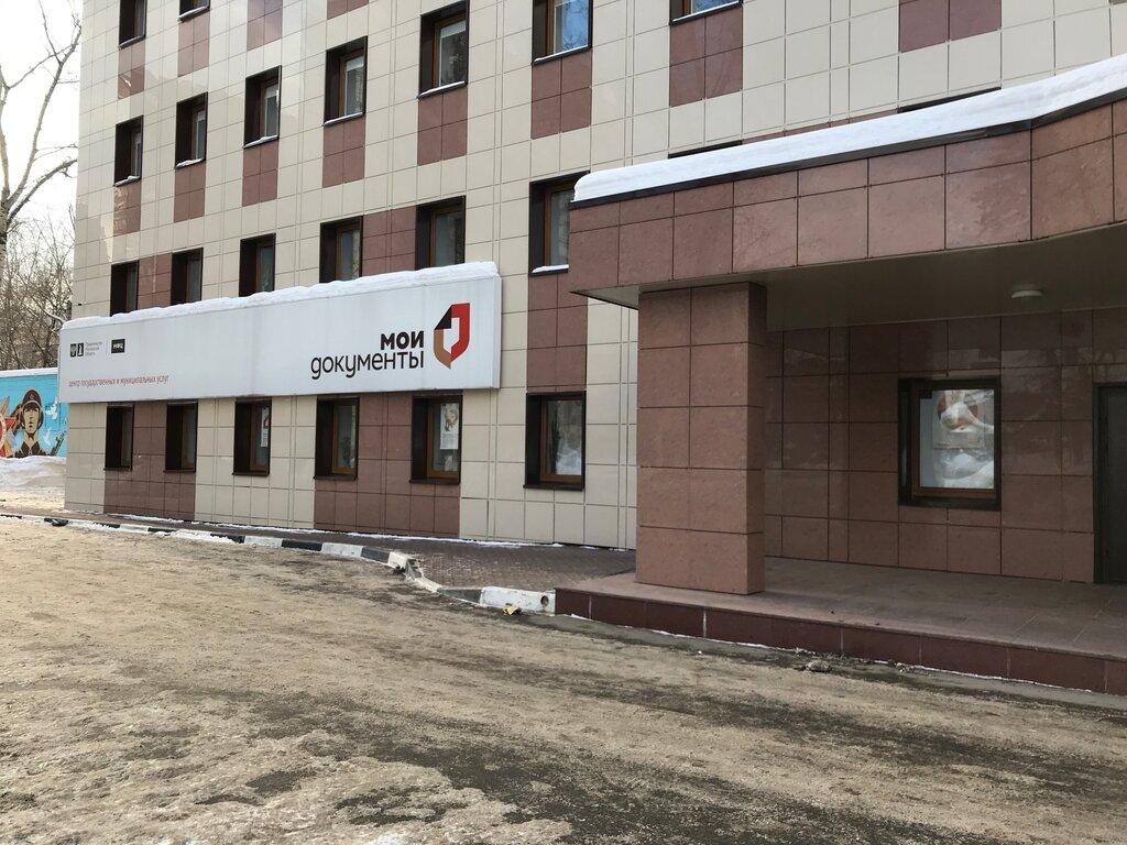centers of state and municipal services — MFTs gorodskogo okruga Reutov — Reutov, photo 2