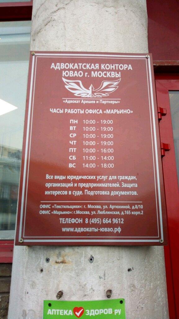 юридические услуги — Адвокатская контора ЮВАО — Москва, фото №2