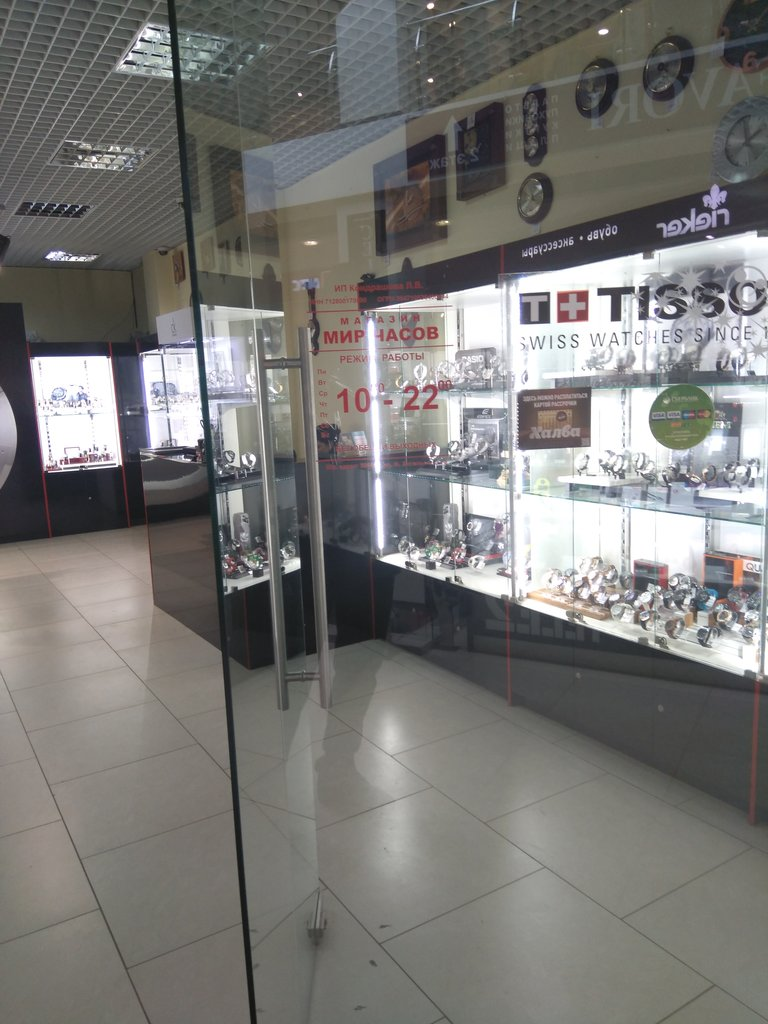 47d4cb1d Мир часов - магазин часов, Новомосковск — отзывы и фото — Яндекс.Карты