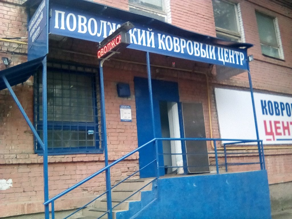магазин ковров — Поволжский ковровый центр — Самара, фото №1