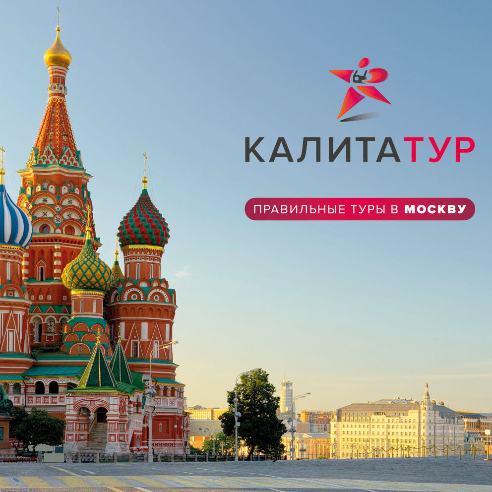 туроператор — Калита-тур — Москва, фото №1