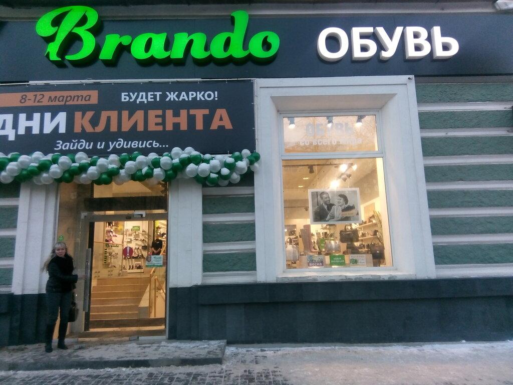 Магазин Брендо Пермь