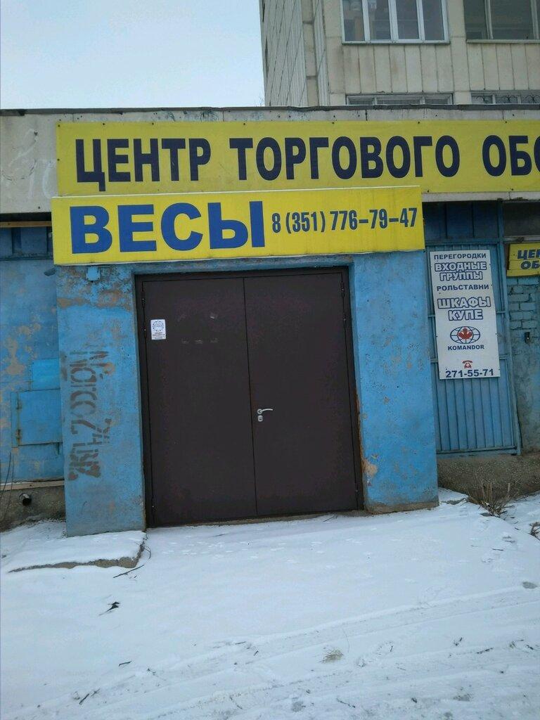 весы и весоизмерительное оборудование — Витраж — Челябинск, фото №1
