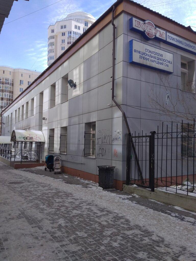 детская поликлиника — Бонум — Екатеринбург, фото №2