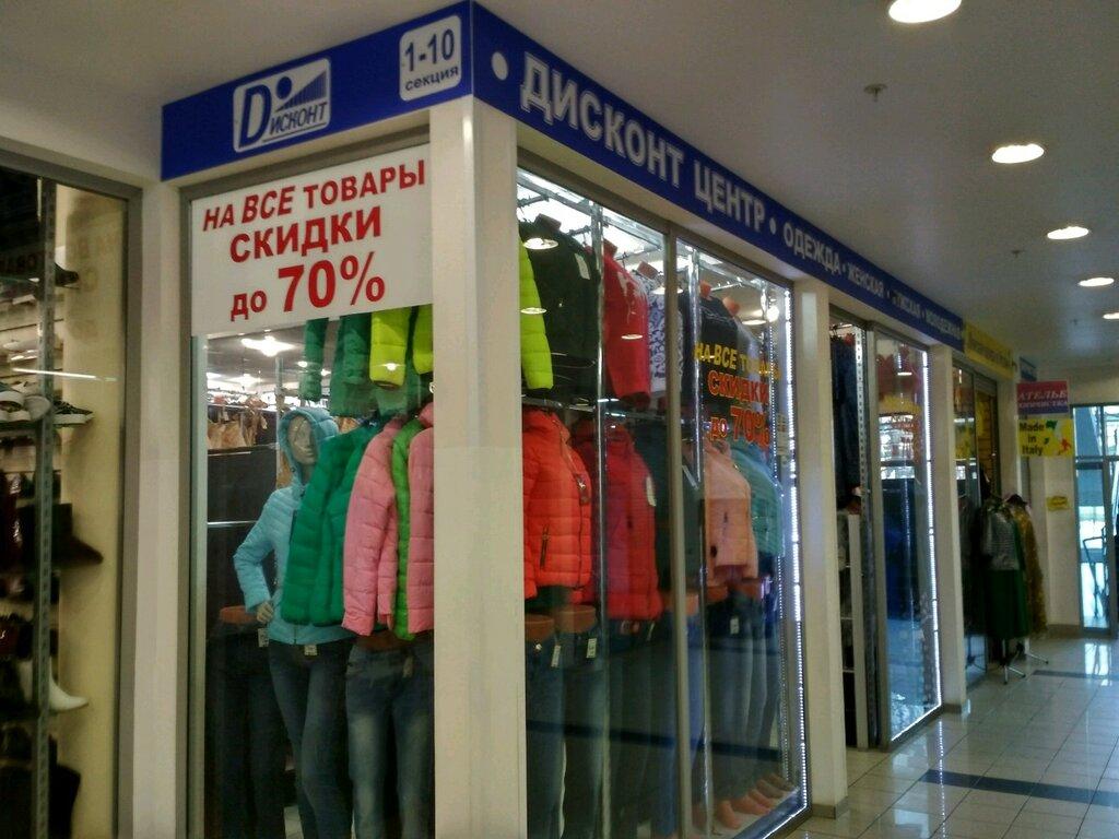 bb13fa8f магазин верхней одежды — Дисконт-центр одежды и обуви — Санкт-Петербург,  фото