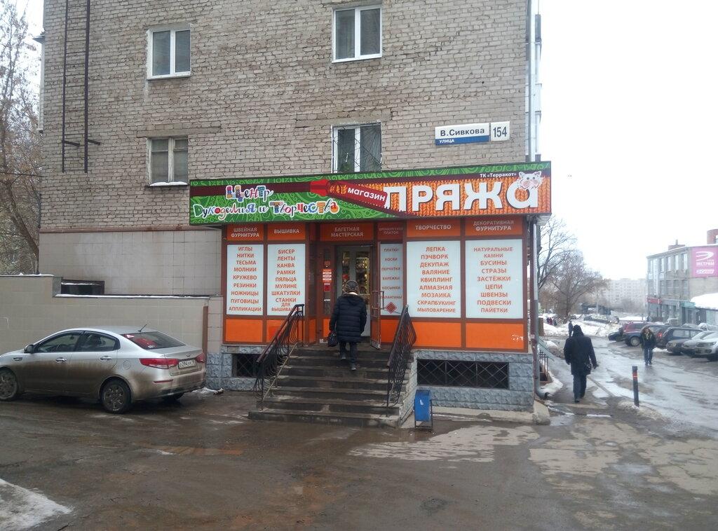 Магазин Пряжа Ижевск Режим Работы