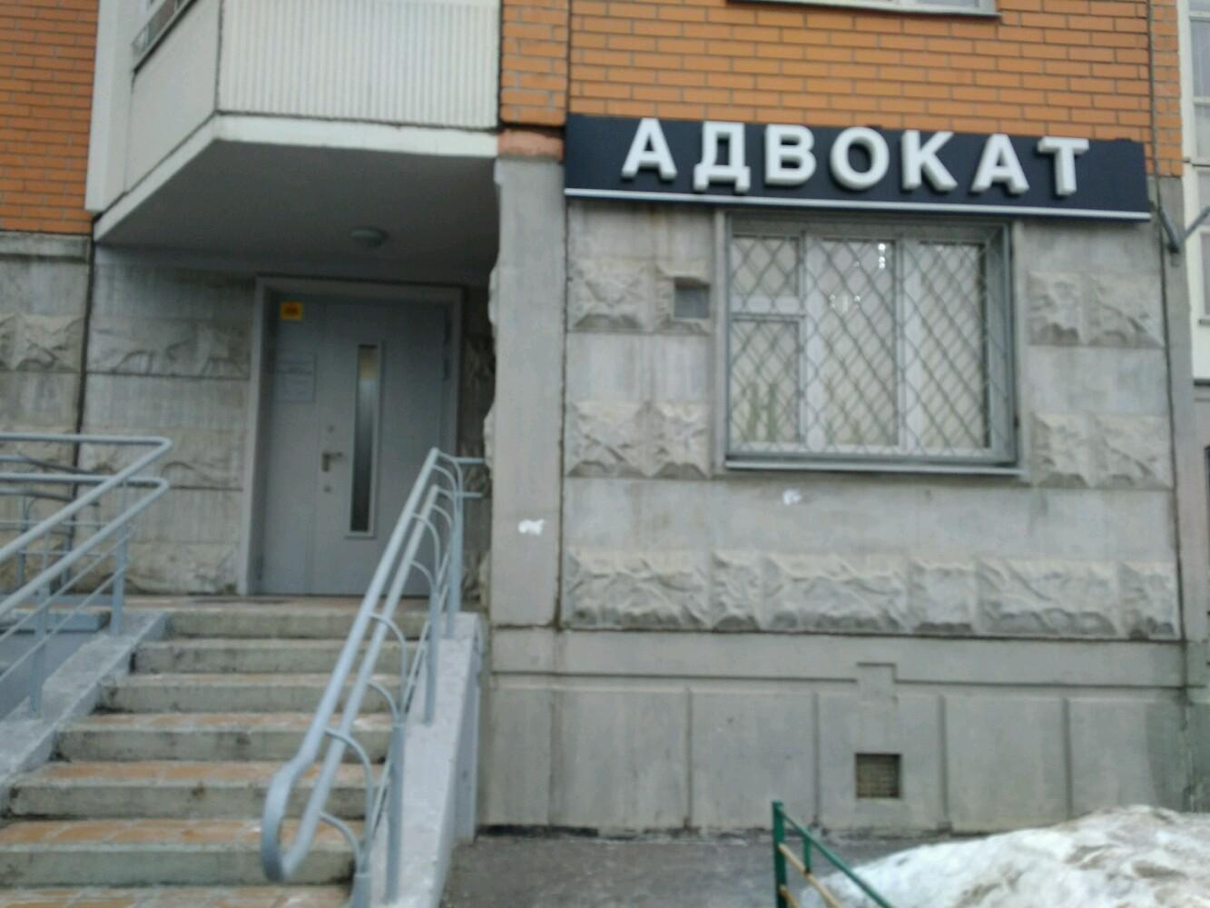 адвокат метро молодежная
