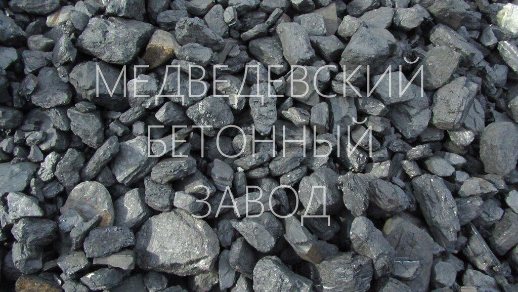 Медведевский бетон алмазная резка в бетоне проемов москва