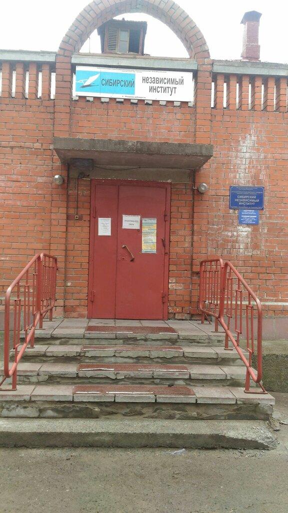 ВУЗ — Сибирский независимый институт — Новосибирск, фото №2