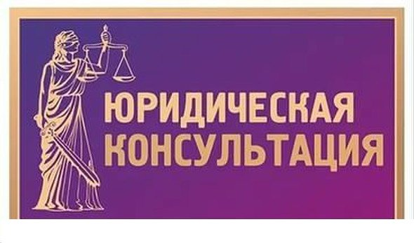 юридическая консультация третьяковская