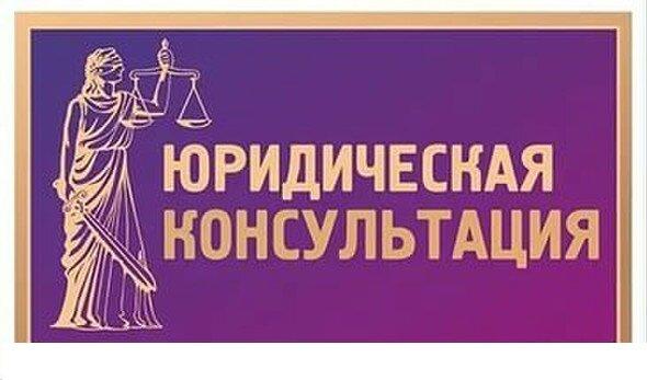 бесплатная юридическая консультация щитов