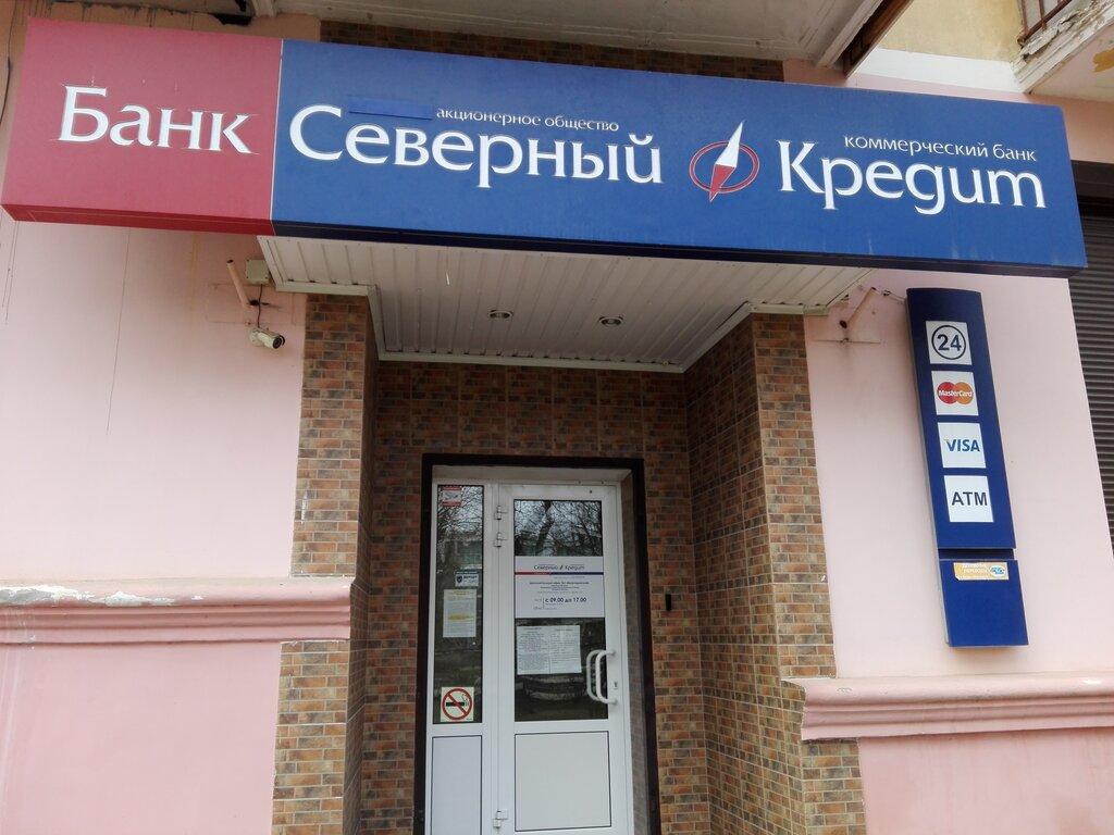 банк северный кредит отозвана лицензия