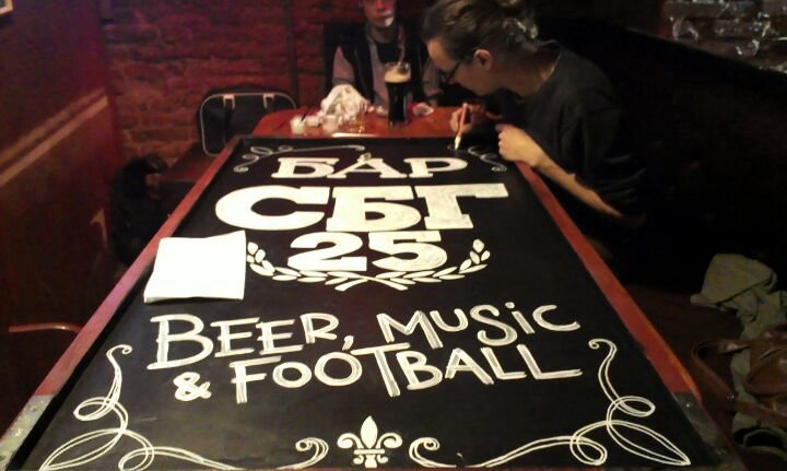 pub, bar — Sbg-25 — Saint Petersburg, фото №4