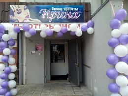 салон красоты — Ирина — Балашиха, фото №1