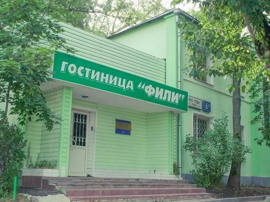 гостиница — Фили — Москва, фото №2