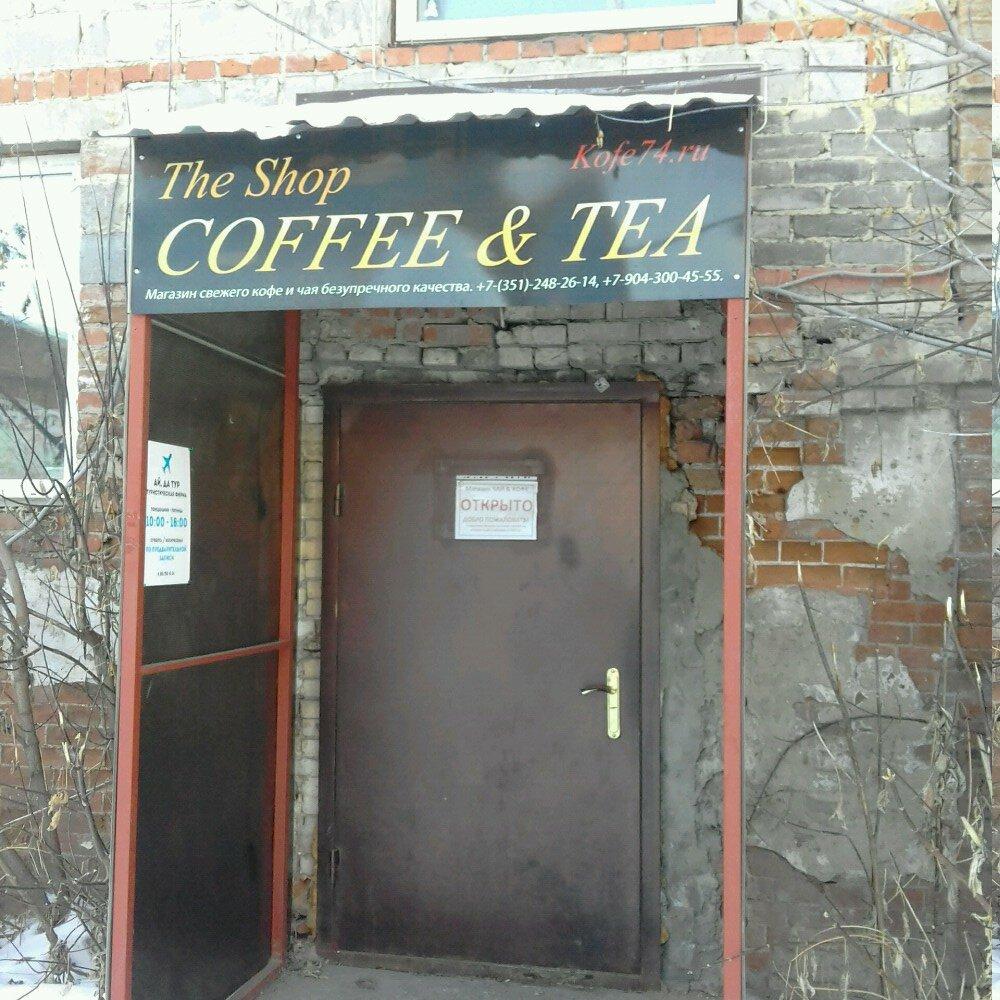 35b64ff486a магазин чая и кофе — Интернет-магазин Гурман — Челябинск