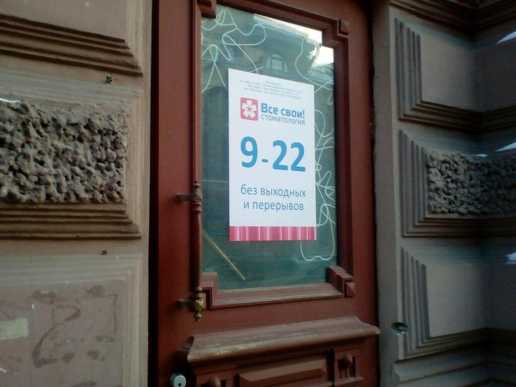 стоматологическая клиника — Все Свои — Санкт‑Петербург, фото №1