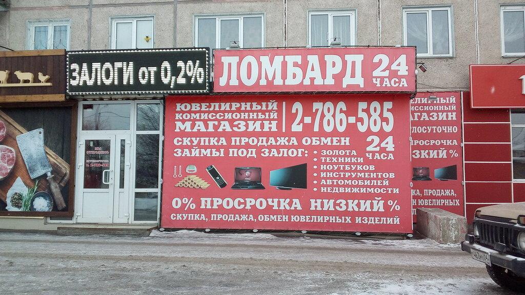 25 часов красноярск ломбард в краснодаре ломбард часовой