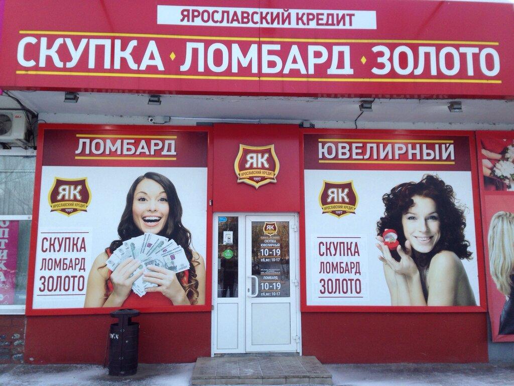 Ломбард ярославский первомайской кредит на электронных стоимость часов