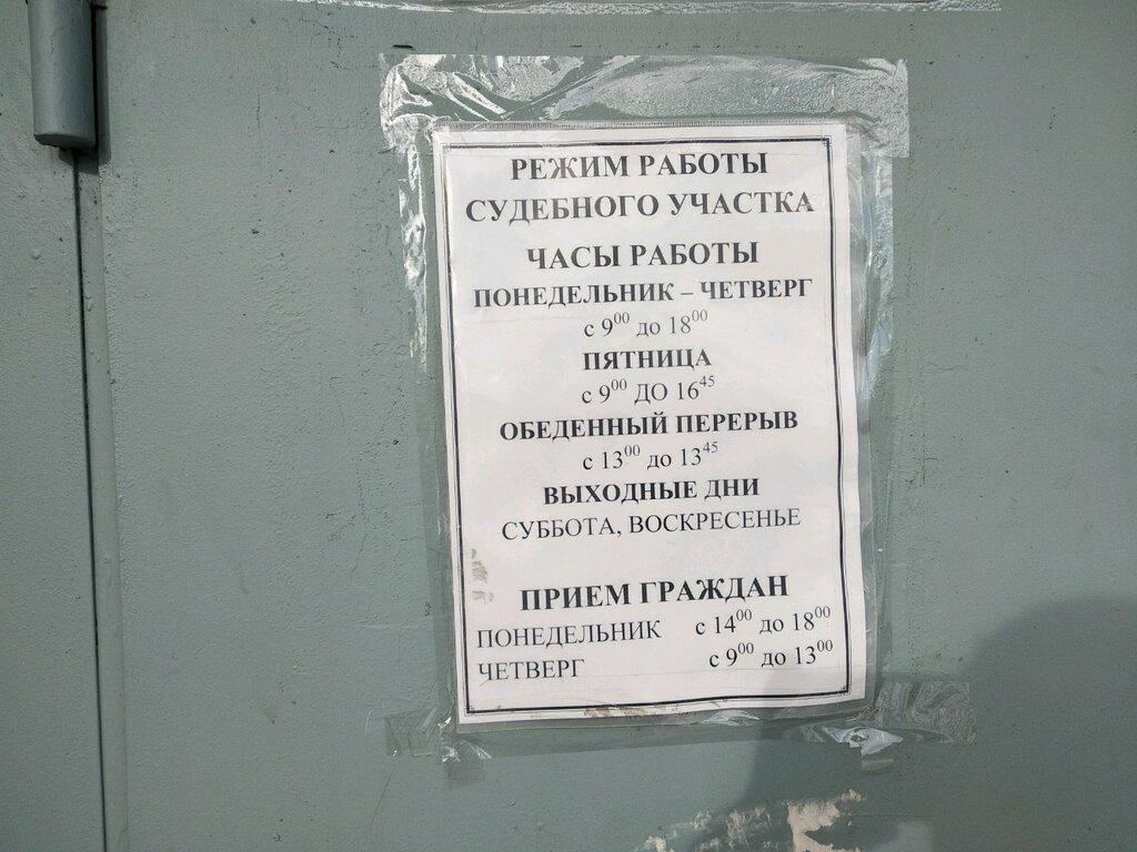 174 судебный участок москва