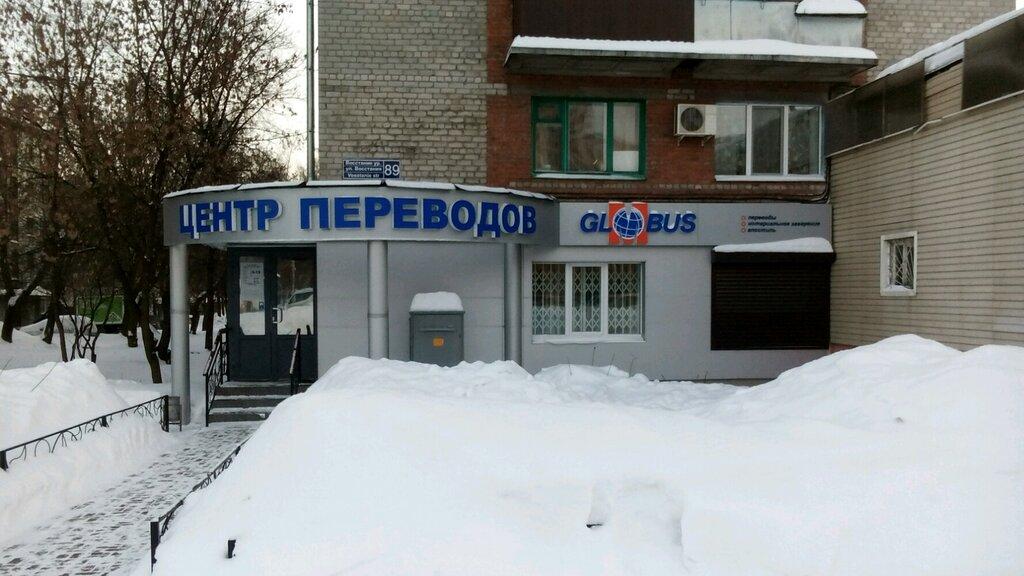 бюро переводов — Глобус-М — Казань, фото №1