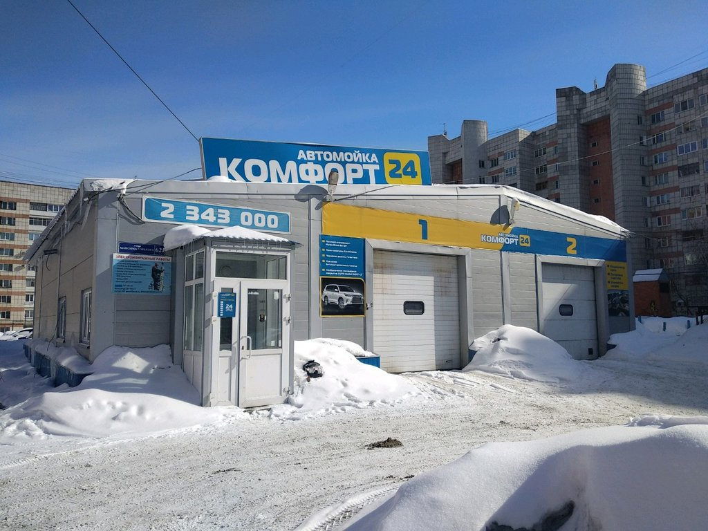 carwash — Komfort — Perm, photo 2