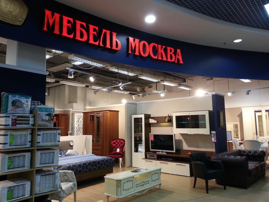 Мебельные Магазины В Москве Сайты