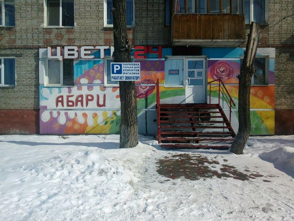 доставка цветов и букетов — Абари — Омск, фото №2