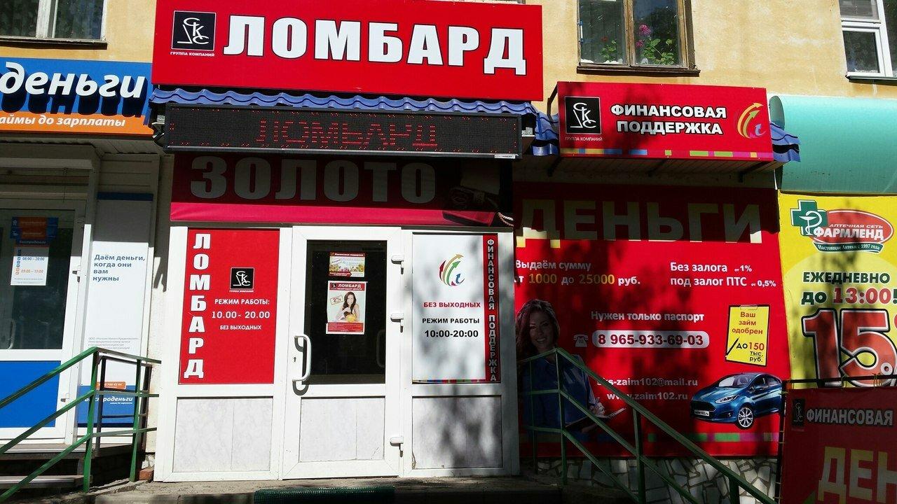 Деньги под залог птс бугульма ломбарды москвы на пролетарской
