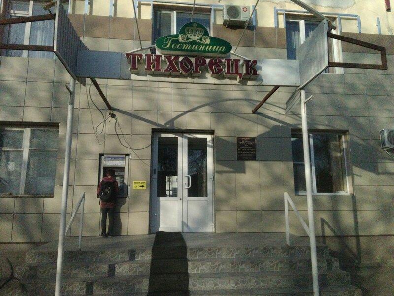 Гостиница Тихорецк
