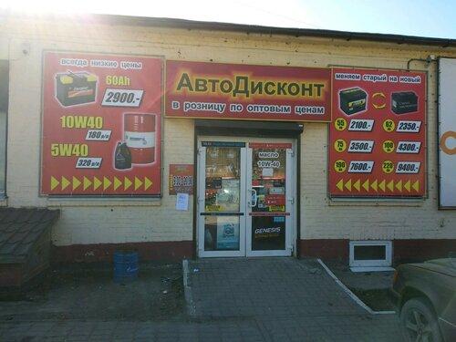 АвтоДисконт - аккумуляторы и зарядные устройства, Калининград — отзывы и  фото — Яндекс.Карты afc14c45d3a