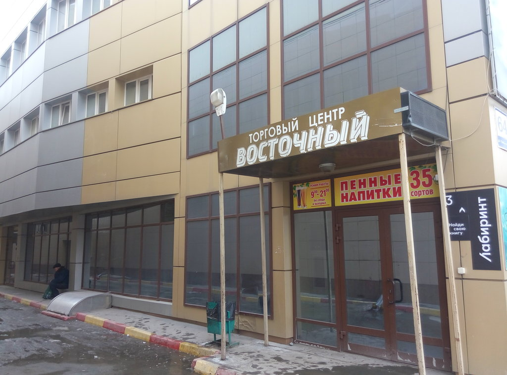 Восточный путь новосибирск фото