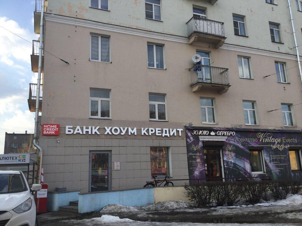 Банк хоум кредит петрозаводск телефон