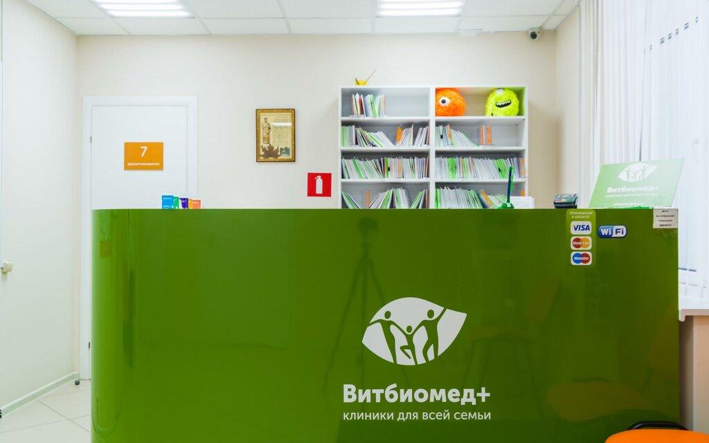 медцентр, клиника — Витбиомед+ в Ясенево — Москва, фото №4