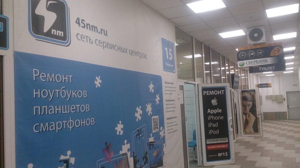 ремонт телефонов — Сервисный центр Apple 27minut.ru — Москва, фото №5