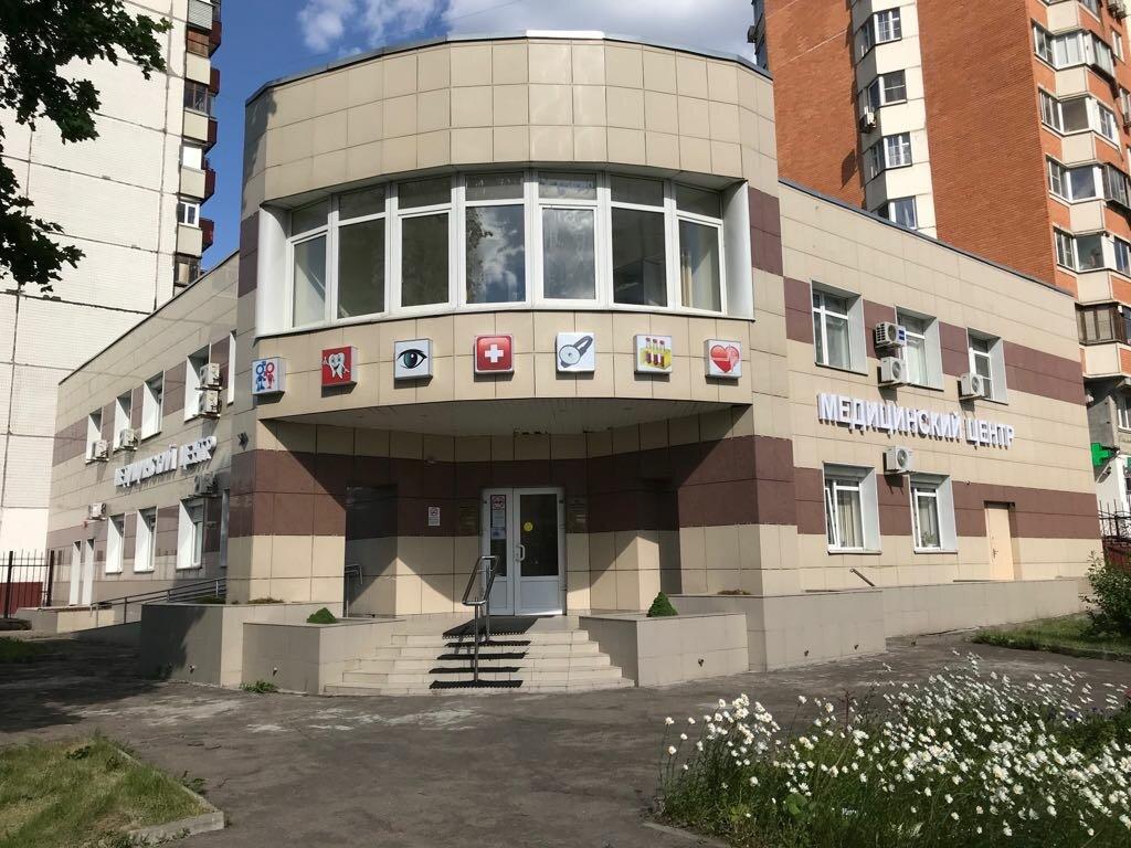 медцентр, клиника — Герпетический центр — Москва, фото №1