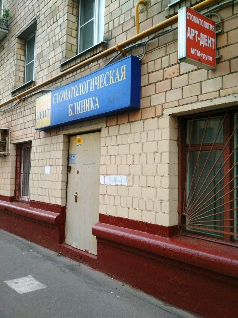 стоматологическая клиника — Артдент — Москва, фото №1