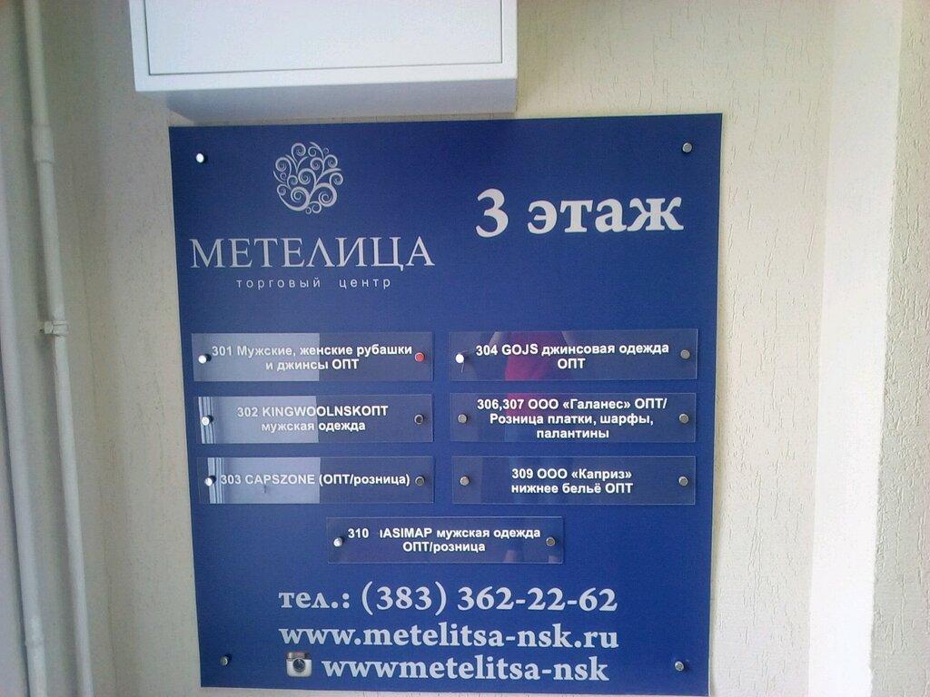 b59cee244536509 Каприз - нижнее бельё оптом, метро Золотая Нива, Новосибирск ...