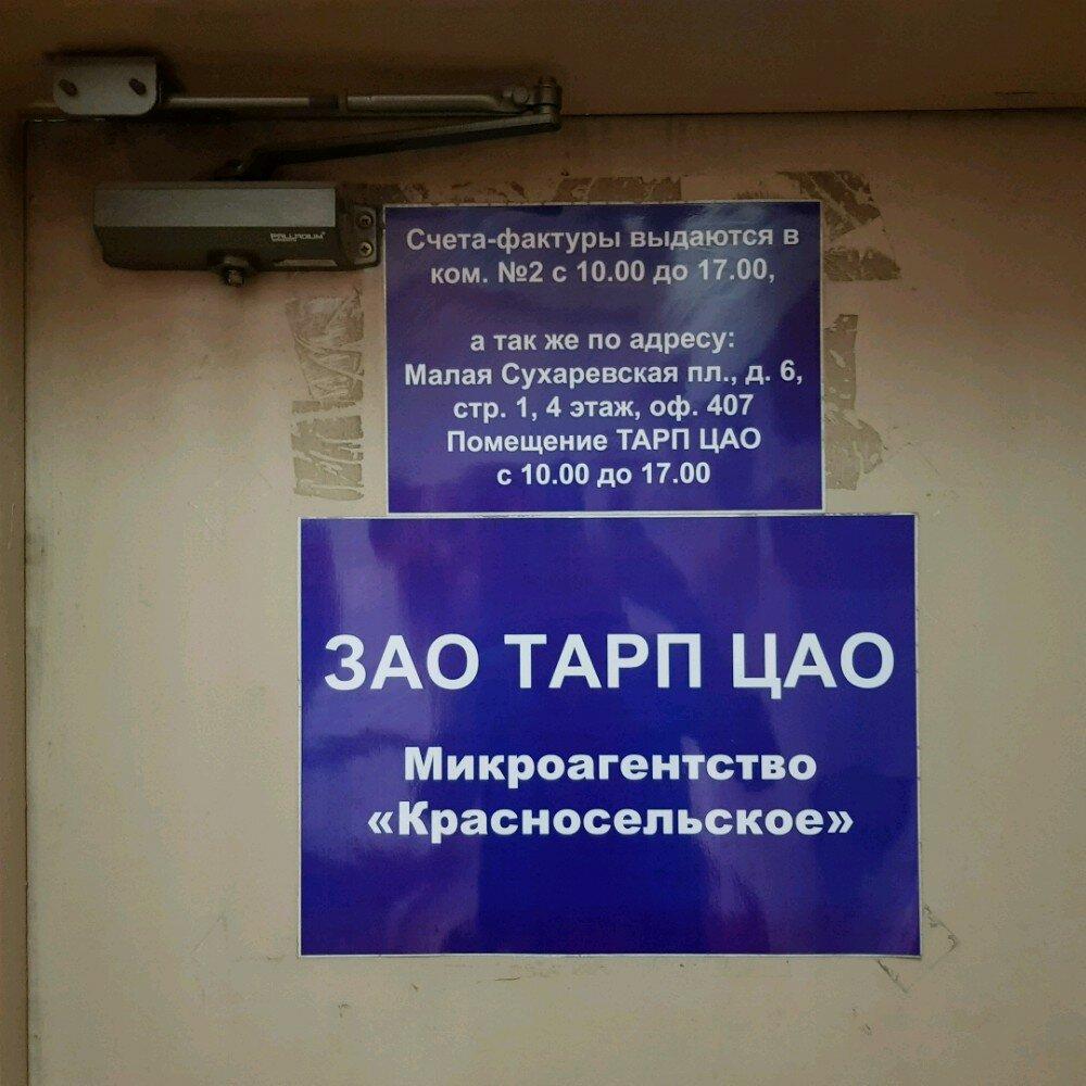 міністерства, відомства, державні служби — Тарп ЦАО — Москва, фото №1