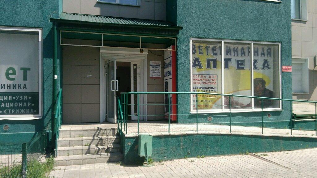 так ветаптека метро покрышкина новосибирск адрес фото подлинный антиквариат