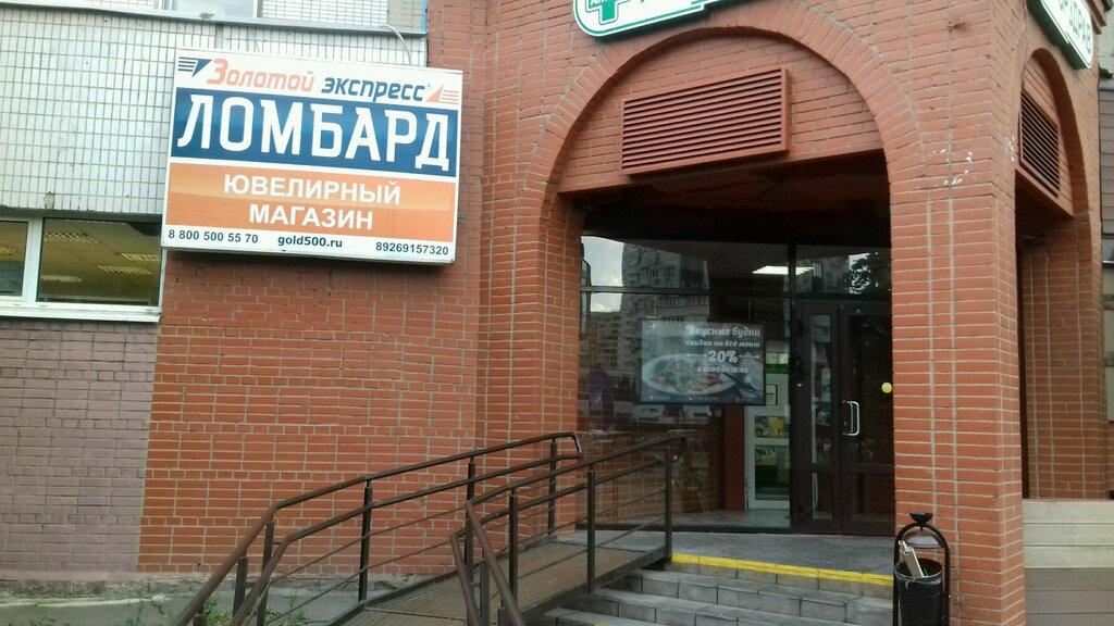 Ломбард золотой экспресс адреса в москве аренда авто в испании залог