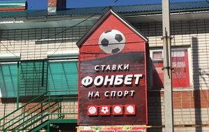 Адреса букмекерских контор в лениногорске
