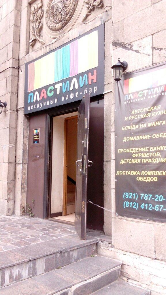 кафе — Пластилин — Санкт-Петербург, фото №1