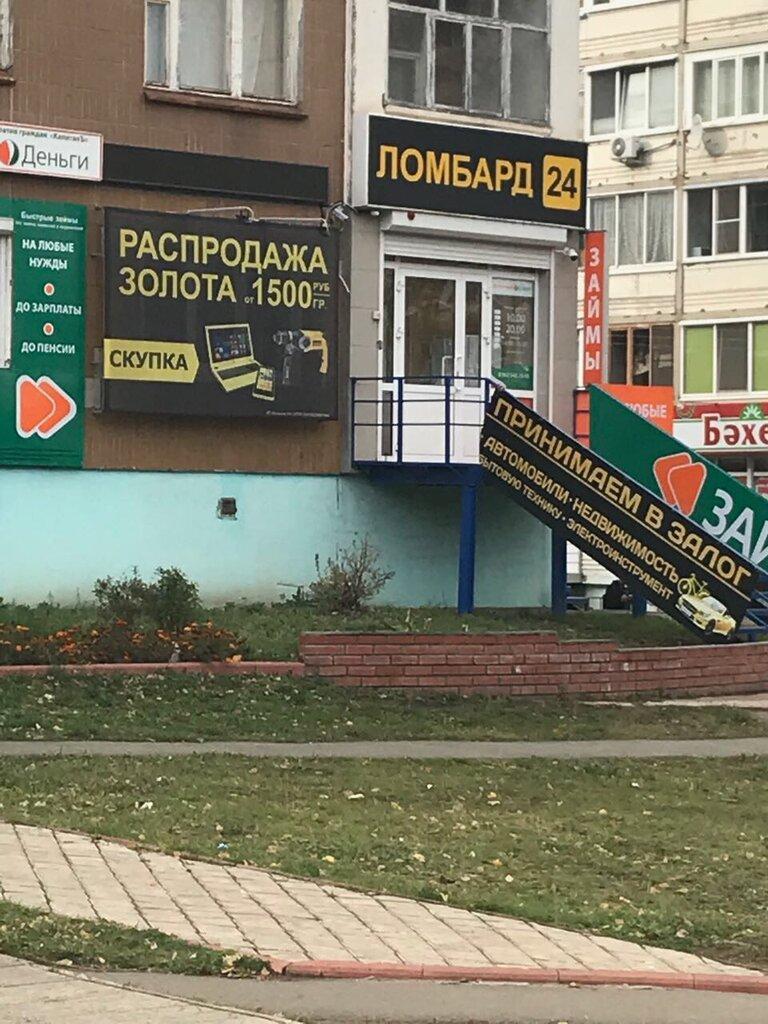 Ижевск на клубной ломбард у щукинская ломбард часа метро 24