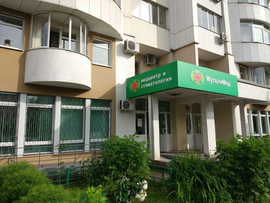 медцентр, клиника — МультиМед Митино — Москва, фото №1
