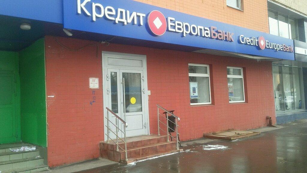 Кредит европа банк семеновская режим работы