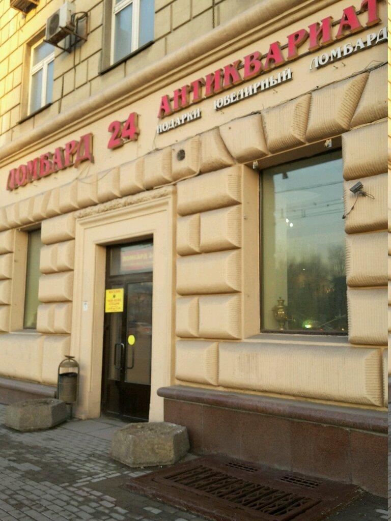 Ломбард в москве на ленинском проспекте автосалон тойота рольф москва
