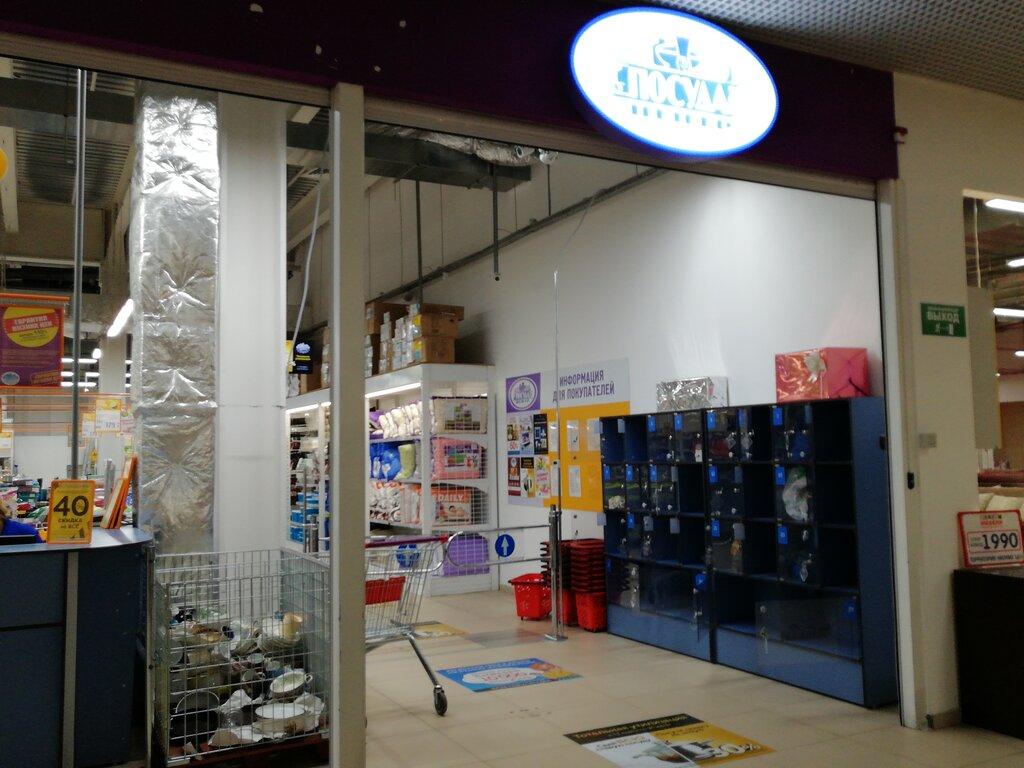 c79728836 Посуда центр - магазин посуды, Орёл — отзывы и фото — Яндекс.Карты
