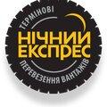 Ночной экспресс, Услуги грузоперевозок и курьеров в Городском поселении посёлке Чагоде
