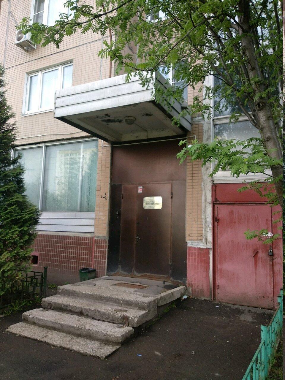 Бетон стройпаритет москва как заказать раствор бетона